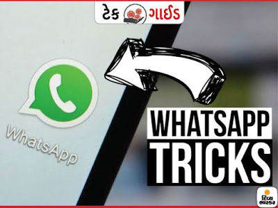 5 WhatsApp tricks now hacked