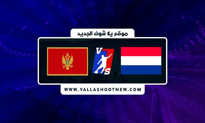 نتيجة مباراة هولندا والجبل الاسود اليوم في تصفيات كأس العالم