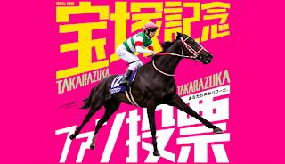 競馬 宝塚記念ファン投票で8K AQUOS70型テレビほかが当たる超豪華懸賞!