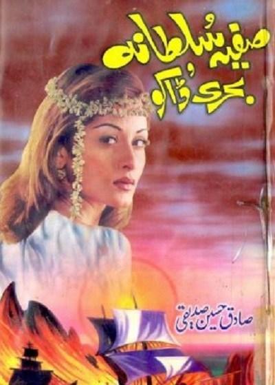 safia-sultana-o-behri-daku-sadiq-hussain-siddiqui-pdf-download