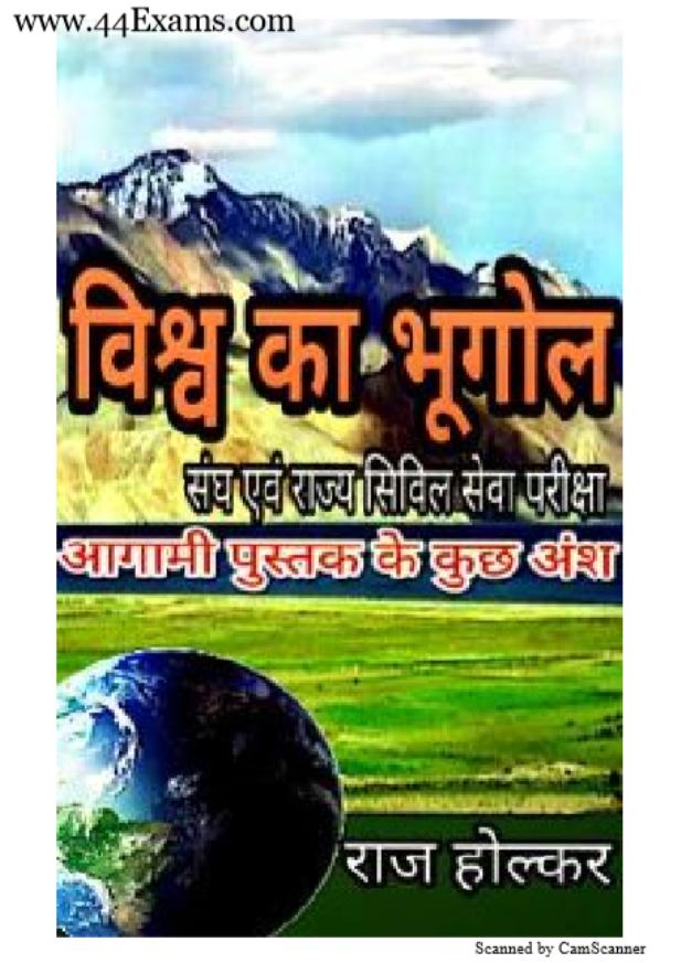 विश्व का भूगोल, राज होलकर द्वारा : यूपीएससी परीक्षा हेतु हिंदी पीडीऍफ़ पुस्तक | World Geography by Raj Holkar : For UPSC Exam Hindi PDF Book