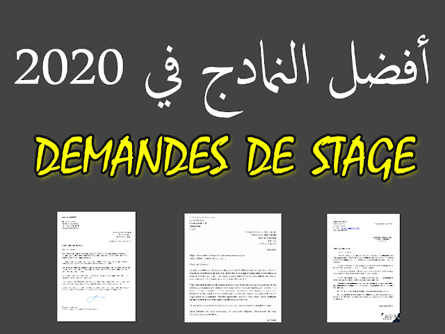 Demande De Stage , demande de stage pdf , demande de stage pdf maroc , demande de stage apres diplome pdf , demande de stage dans une école primaire