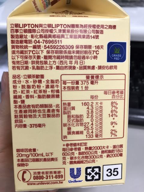 立頓茶歐蕾 營養標示