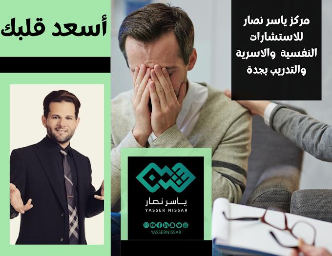 مكتب استشارات نفسية جده.. للحجز مركزوعيادة  ياسر نصار في جدة 0557373131