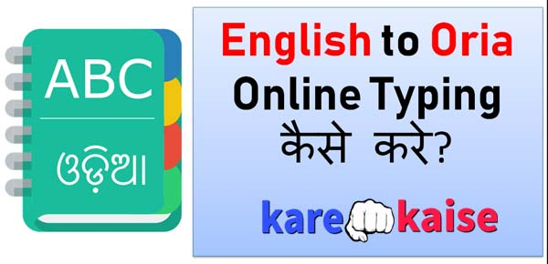 english-to-oria-online-typing-kaise-kare