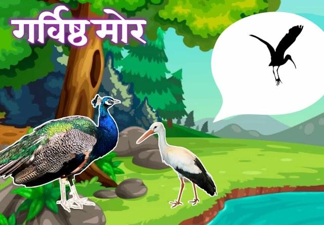 (50+) Marathi story for kids | बोधप्रद लहान मुलांच्या गोष्टी | Bedtime stories