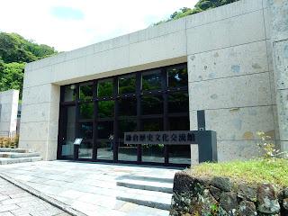 鎌倉市歴史文化交流館