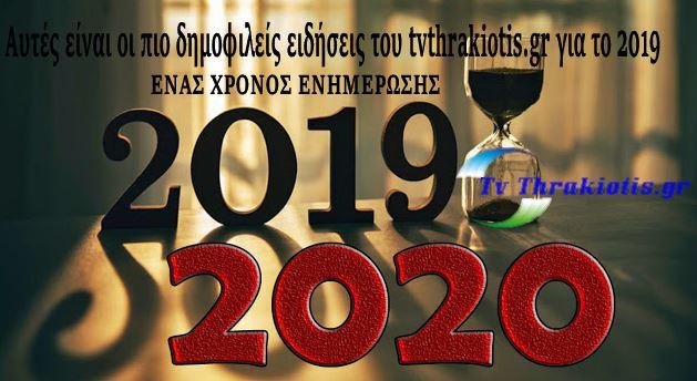 Ανασκόπηση 2019: Αυτές είναι οι πιο δημοφιλείς ειδήσεις του tvthrakiotis.gr για το 2019