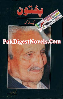 Pakhtoon Eik Khaka By Ghani Khan Urdu Novel Free Download Pdf