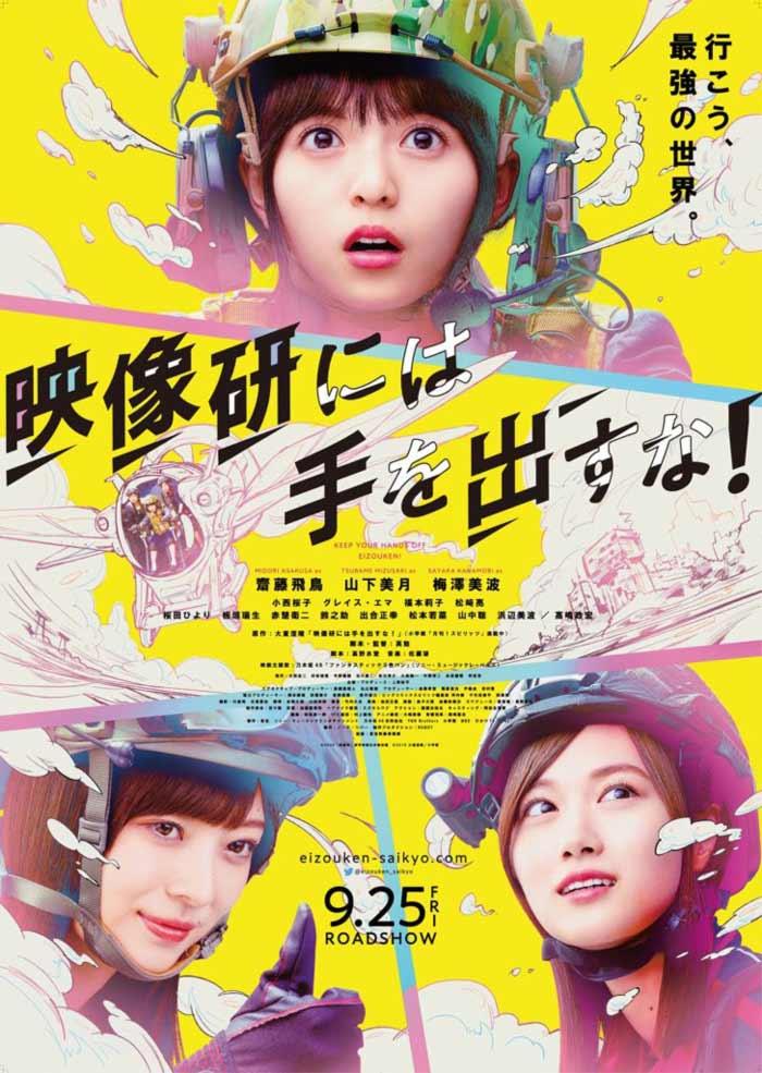 Eizouken ni wa Te o Dasu na! live-action film - poster