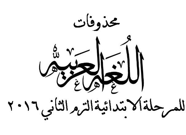محذوفات اللغة العربية للمرحلة الابتدائية للترم الثاني 2016  5666