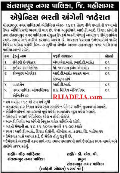 Santrampur Municipality Job