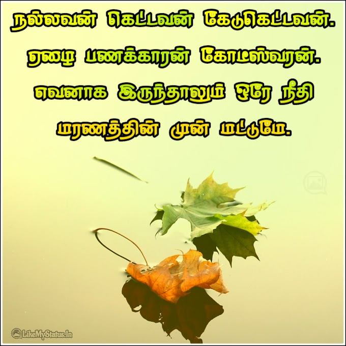 10 மரண கவிதைகள் | Death Quotes In Tamil