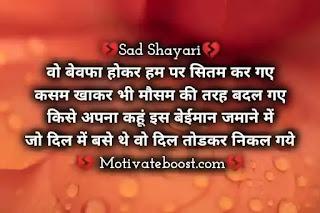 Sad Shayari for girlfriend and boyfriend