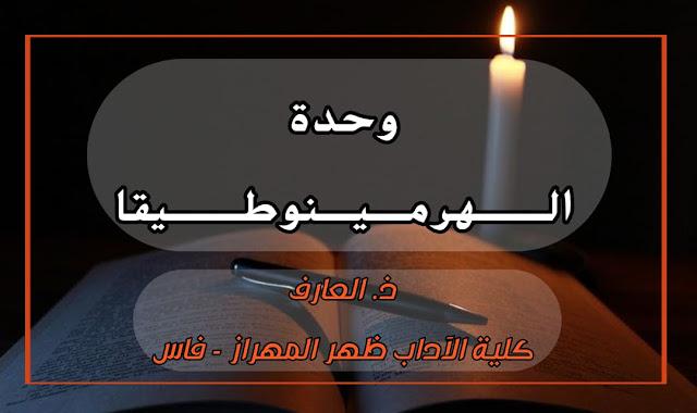 الهيرمينوطيقا أو الفلسفة التأولية د. مصطفى العارف  pdf