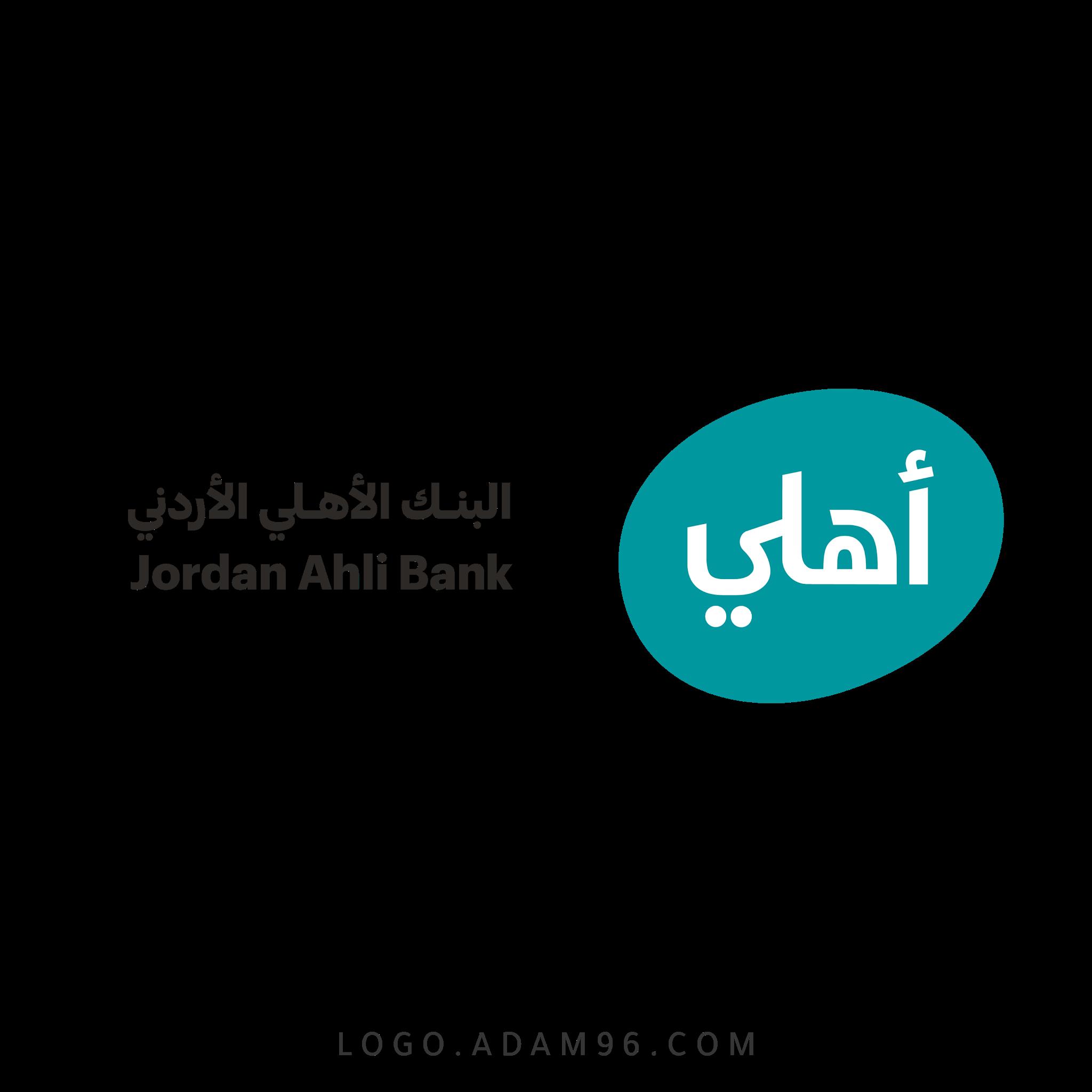 تحميل شعار البنك الاهلي الاردني الرسمي عالي الجودة بصيغة PNG