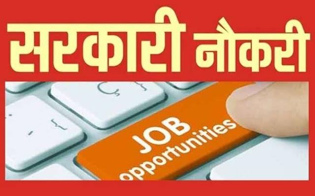 10 वीं पास सरकारी के लिए नौकरी, सरकार दे रहा है मौका, कई पदों पर रिक्तियां