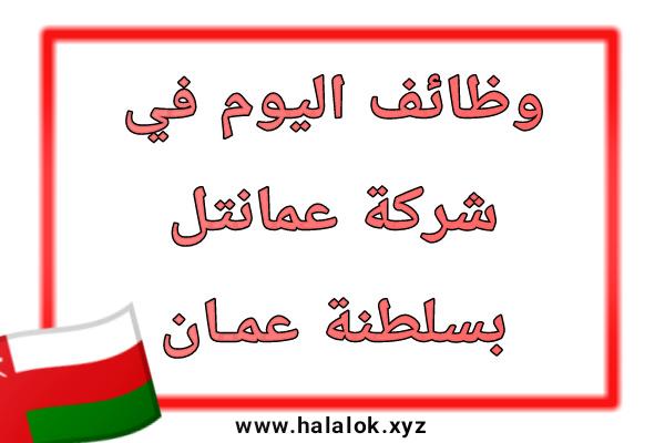 وظائف شركة عمانتل 2021 للعمانيين والاجانب الوافيدين بسلطنة عمان قدم الان