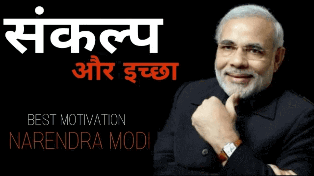 narendra modi motivational speech, motivational audio by naredra modi, narendra modi narendra modi motivation speech download