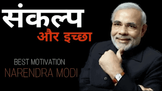 Motivational Audio by Naredra Modi
