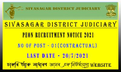Sivasagar Judiciary Office Peon Recruitment(01 Post)