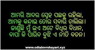 Odia love Shayari | 2020 best Wedding love Shayari Odia