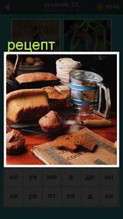 на столе лежит рецепт приготовления и готовый хлеб с кружкой чая