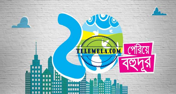 Grameenphone 20th Birthday Surprise Offer