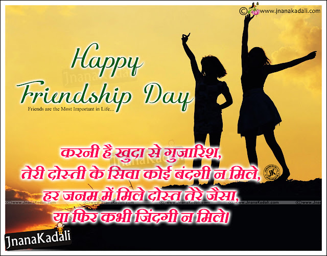 Hindi Friendship Sheyari for Best Friends Latest Online Hindi Friendship Sheyari 2016 Hindi Friendship quotes Greetings 2016 Happy Friendship Day Nice Hindi Friendship Day Quotes Wishes Wallpapers 1080dpi Hindi Friendship HD Wallpapers