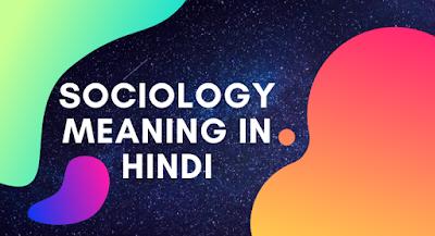 Sociology meaning in hindi- samajshashtra ki parivasha in hindi