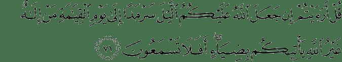 Surat Al Qashash ayat 71