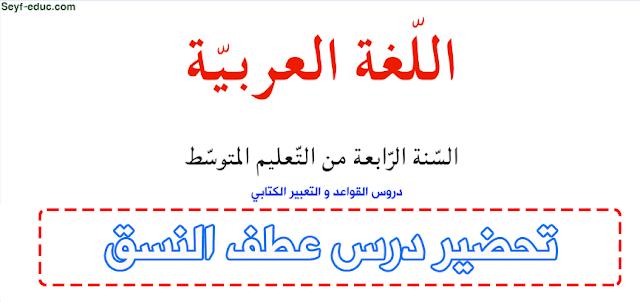 تحضير درس عطف النسق للسنة الرابعة متوسط في اللغة العربية