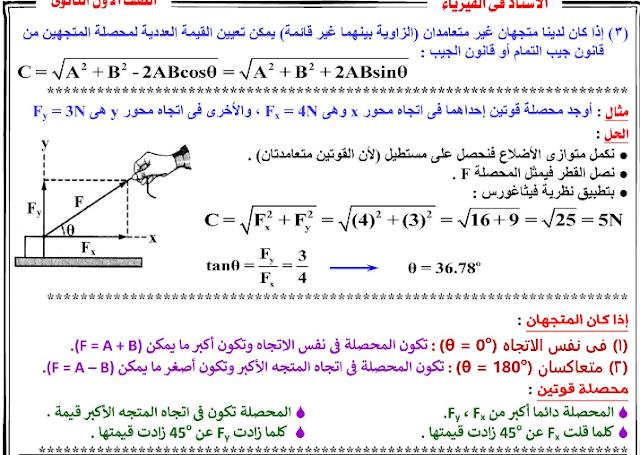 أفضل مذكرة فيزياء للصف الاول الثانوى الترم الاول 2022 للاستاذ / مصطفى شاهين