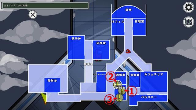 医務室(MedBay)のタスクマップ説明画像