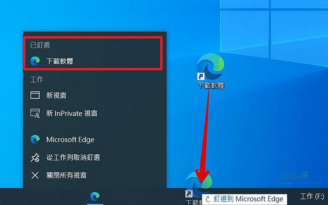Windows桌面、工作列放置網站連結