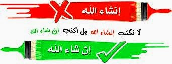 Tulisan arab insyaalloh