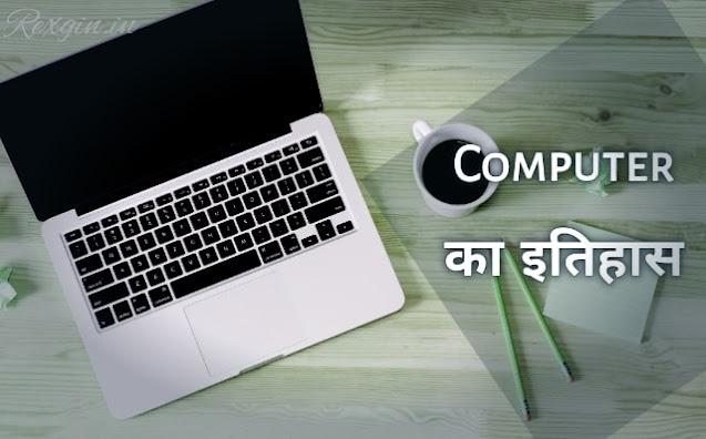 History of computer in Hindi