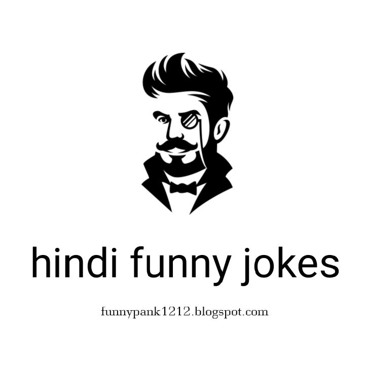Contact Us Funny >> Contact Us Hindi Funny Jokes And Sayari
