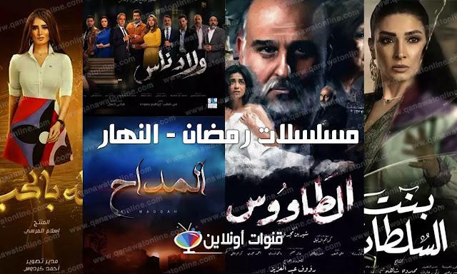 مسلسلات على النهار رمضان 2021