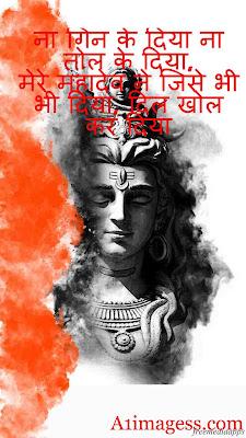 mahakal name image