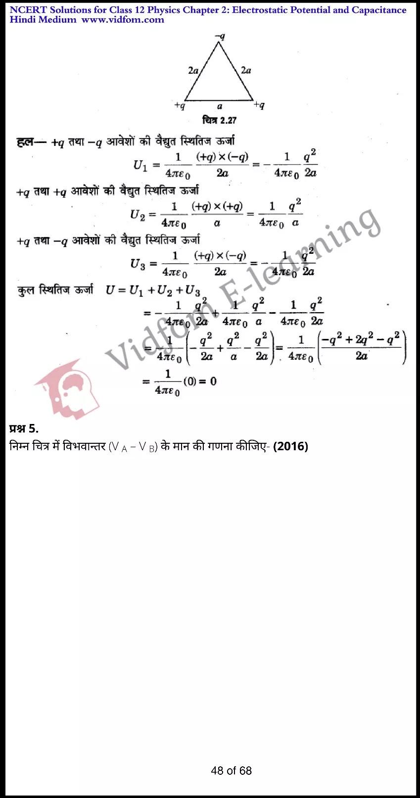 class 12 physics chapter 2 light hindi medium 48