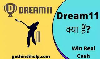 Dream 11 kya hai