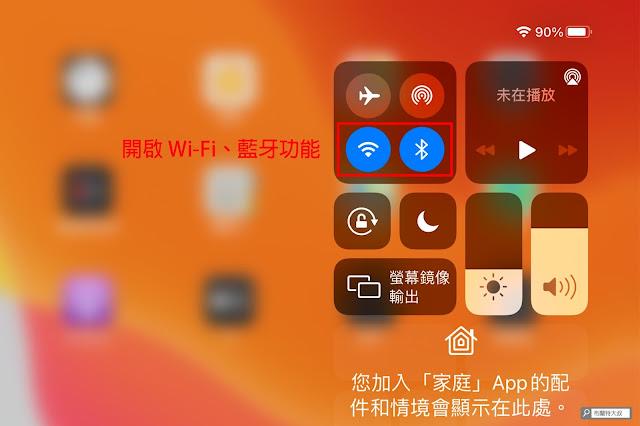 【MAC 幹大事】iPad 馬上擴充變成 Mac 第二螢幕 (並行 Sidecar) - 裝置登入相同 Apple ID 後,確認已開啟「Wi-Fi」及「藍牙」