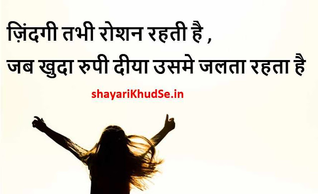Thought of the day photos download, Thought of the day photos in Hindi, Thought of the day images