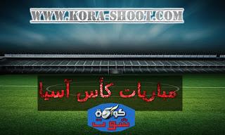 مشاهدة مباريات كأس آسيا اليوم afc-asian-cup-2019