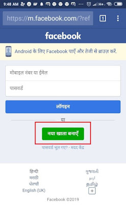 Facebook id ya account kaise banaye in hindi