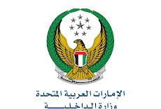 تعلن وزارة الداخلية عن فتح باب التسجيل للتوظيف بأبوظبي والشارقة