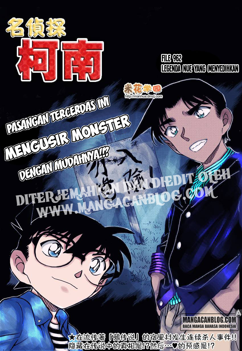 Detective Conan Chapter 962-1