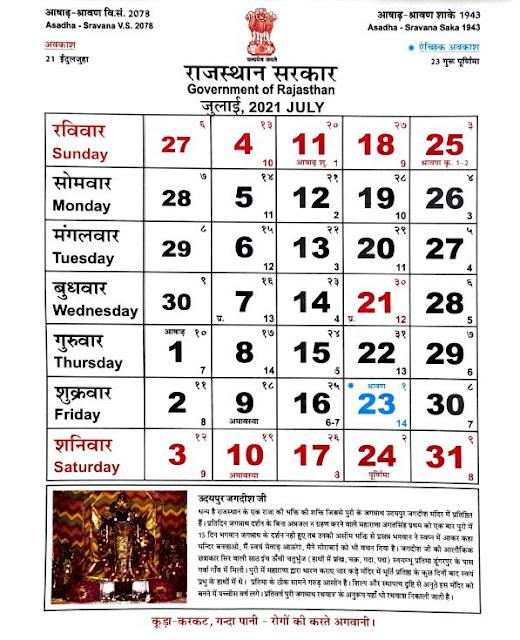 Rajasthan Government Calendar July 2021 - राजस्थान गवर्नमेंट कैलेंडर जुलाई 2021
