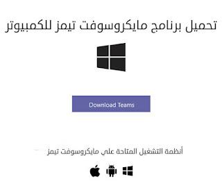 طريقة تحميل برنامج مايكروسوفت تيمز  .
